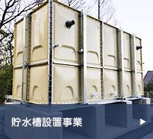 貯水槽設置事業