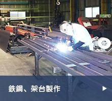 鉄鋼、架台製作